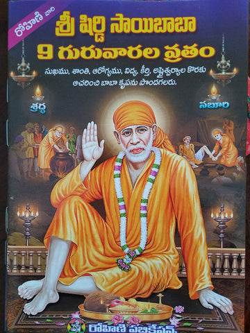Sri Shirdi Saibaba 9 Thursdays Vrat Book