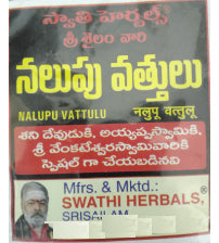 Black Wicks (Black Vattulu) Set of 2 Packets