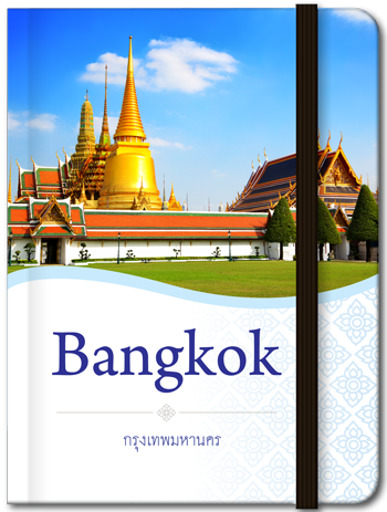 Notebook : Grand Palace Bangkok (Blank), 8859194806071