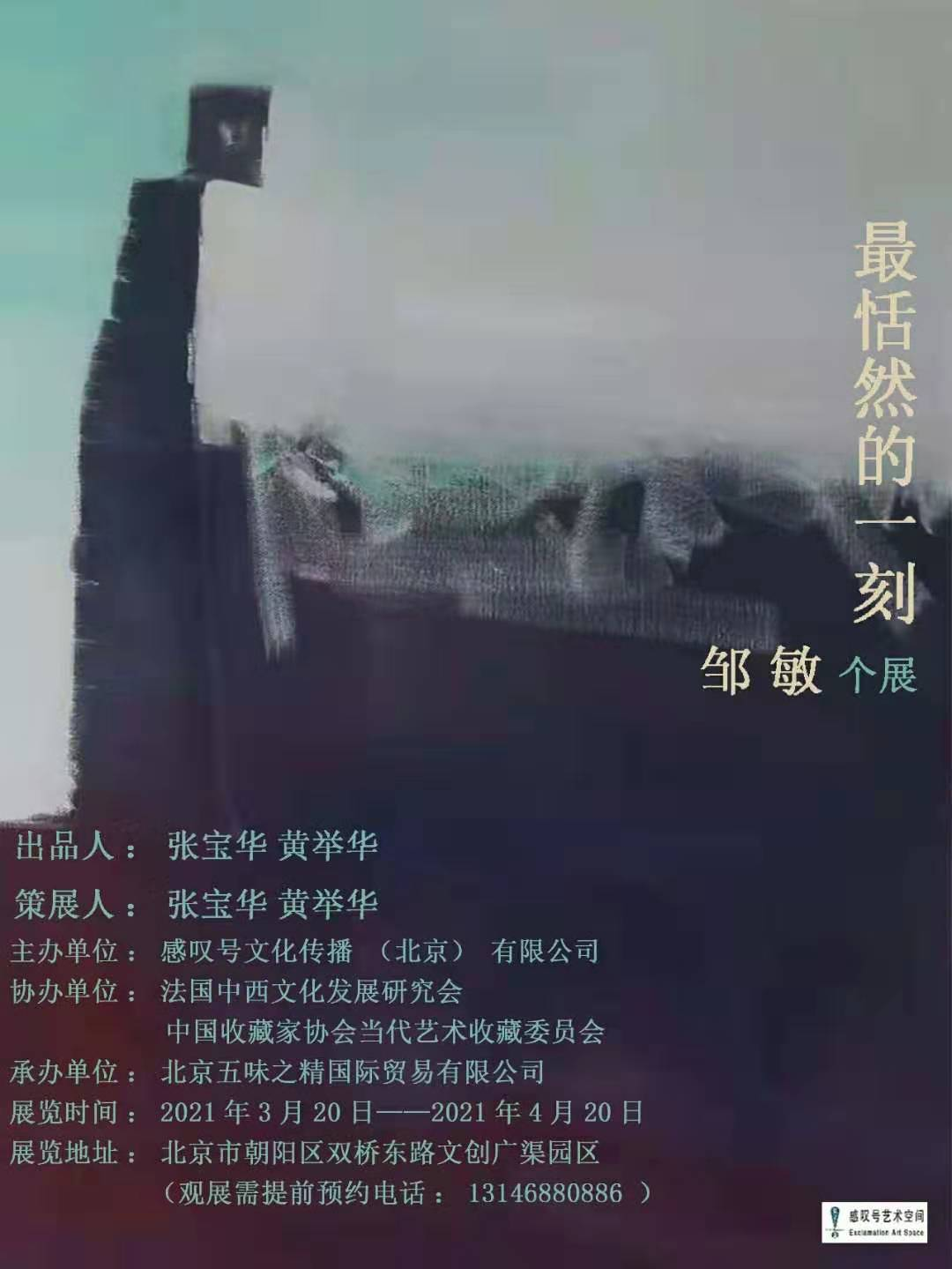 The Most Tranquil Moment - Min Zou Solo Exhibition