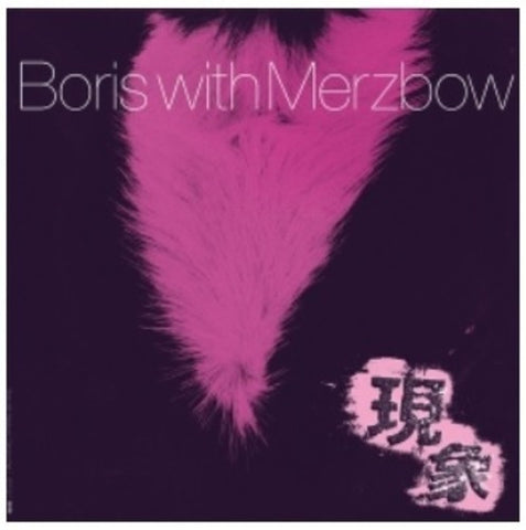 Boris / Merzbow - Gensho - Part 1