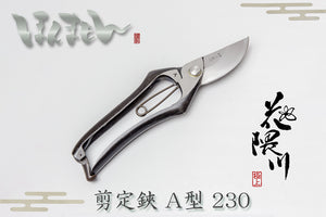 "HONMAMON ""HANAKUMAGAWA"" Pruner Type A 230mm (abt 9.1"") For Right Hander"