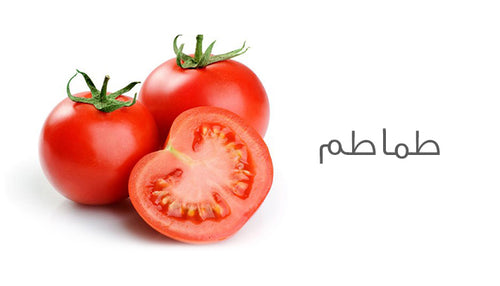 Sharbatly Club Tomatoes Collection