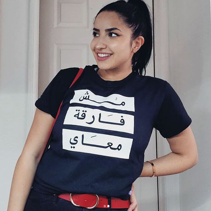 مش فارقة معاي | I DOn't Give a ...  Slogan T-Shirt Yislamoo
