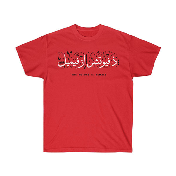 The Future is Female t-Shirt,Yislamoo