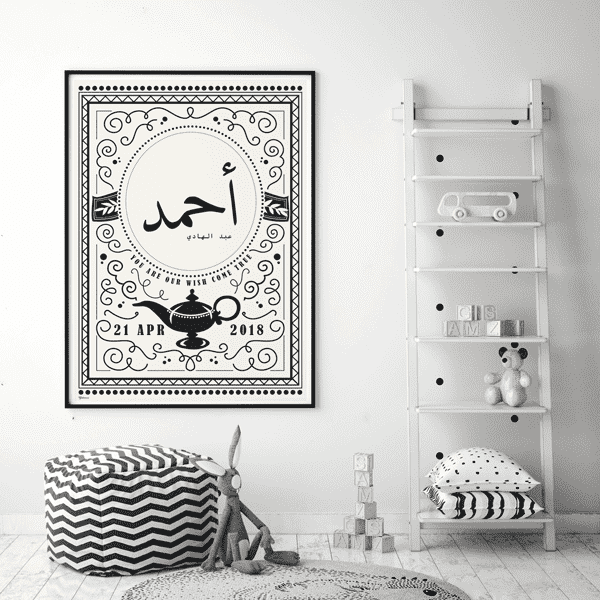 Kids & Baby Print Aladdin Lamp Personalized Art Print Boy