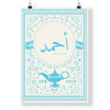 "Kids & Baby Print Arabic / White / 8.5""— 11"" CG Matt Aladdin Lamp Personalized Art Print Boy"