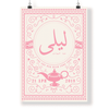 Kids & Baby Print White / Arabic / 8.5 in — 11 in CG Matt Aladdin Lamp Personalized Art Print Girl