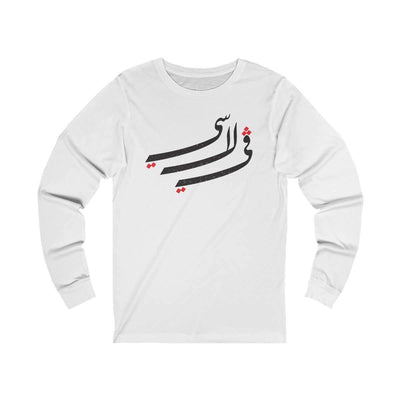 Long-sleeve White / L C'est La Vie - Long Sleeve Tee