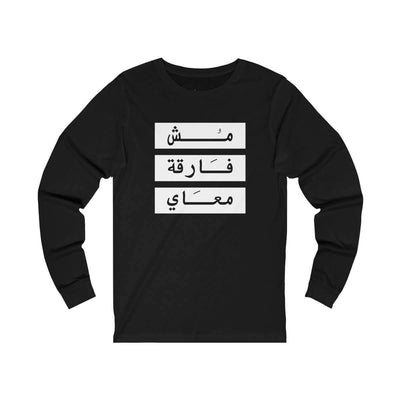 Long-sleeve Black / S Don't Give a... - Long Sleeve Tee