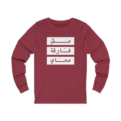 Long-sleeve Cardinal / S Don't Give a... - Long Sleeve Tee
