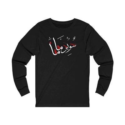 Long-sleeve Black / S Supermama - Long Sleeve Tee
