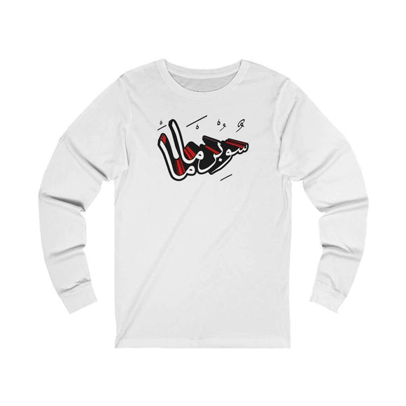 Long-sleeve White / L Supermama - Long Sleeve Tee
