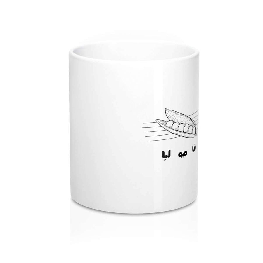 Mug 11oz Do Re Me Fasoolia Mug