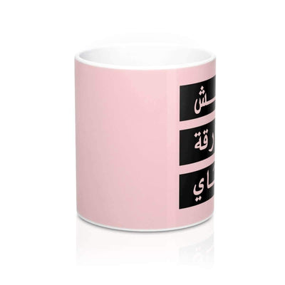 Mug 11oz Don't Give a Damn in Pink Mug