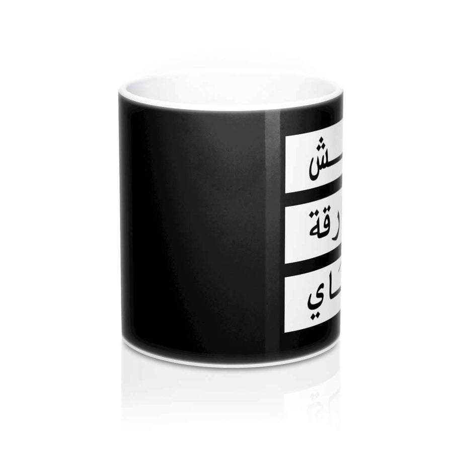 Mug 11oz Don't Give a Damn Mug - Black
