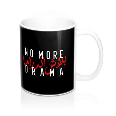 Mug 11oz No More Drama Mug - Black