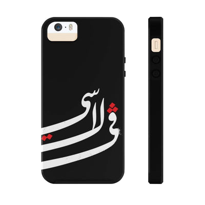 Phone Case iPhone 5/5s/5se Tough C'est la Vie - Black Case Mate Tough Phone Cases