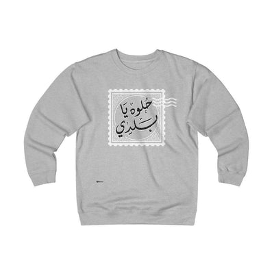Sweatshirt Athletic Heather / S Hilwa Ya Baladi Unisex Heavyweight Fleece Crew