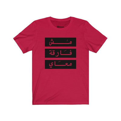 T-Shirt Red / L Don't Give a ... Unisex Tee