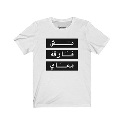 Arabic T-Shirts, T-Shirt White / S Don't Give a ... Unisex Tee