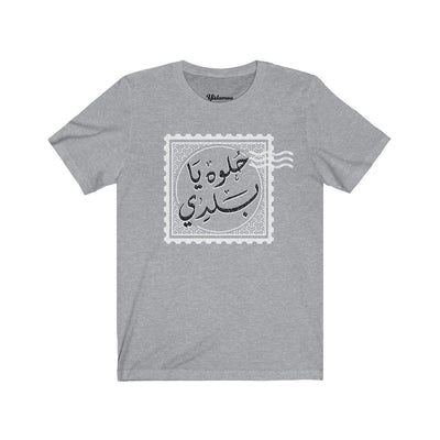 T-Shirt Athletic Heather / S Hilwa ya Baladi Unisex Tee