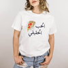 T-Shirt True Love Unisex Tee