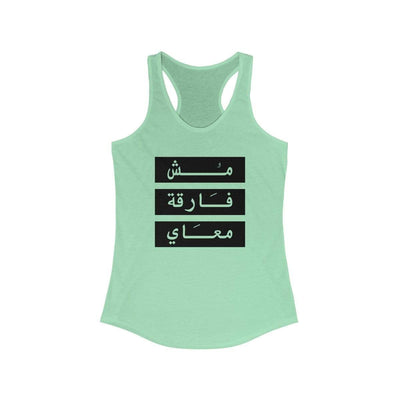 Tank Top Solid Mint / XS Don't Give a ....  - Racerback Tank
