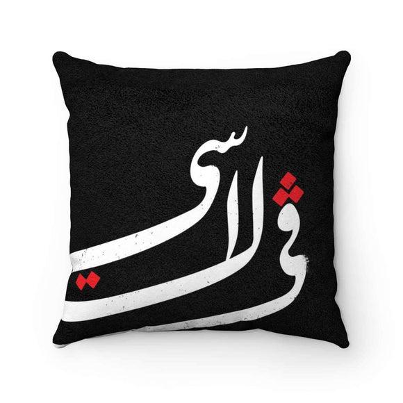 Throw Pillows 14x14 C'est La Vie Black Faux Suede Pillow Case