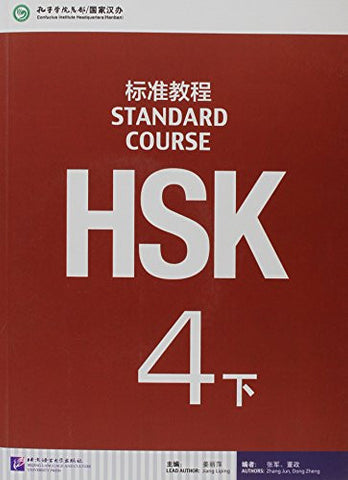 HSK Standard Course 4B - Textbook (English and Chinese Edition)