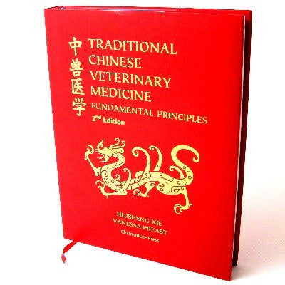 Traditional Chinese Veterinary Medicine: Fundamental Principles 2nd Edition [Hardcover]