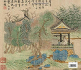 How to Read Chinese Paintings (The Metropolitan Museum of Art - How to Read)