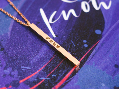 我能安稳 | Vertical Bar Necklace