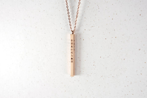 Vertical Bar | Necklace