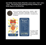 Molly Chinese Zodiac Blind Box | Grab bag | Mystery bag | Secret Chase Figures | Miniature | Mystery box | Toy | Figurine