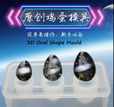3D Oval shape mold | 3D Egg shape mold | UV resin mold | 3D Mold | Silicon mold | Resin mould