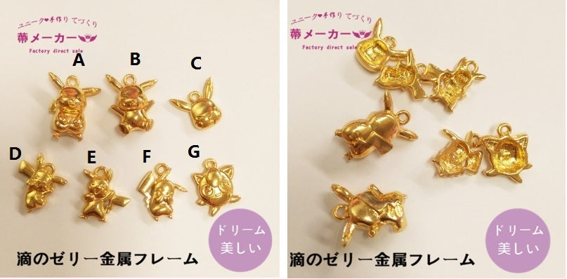 6 pcs set Pikachu charms | Gold charms | Pikachu charms | Resin charm