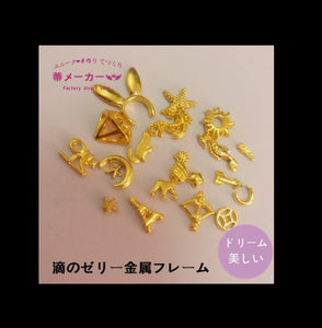 20pc Embellishment | Resin inclusion | Star inclusion | Gold embellishment | Resin embellishment