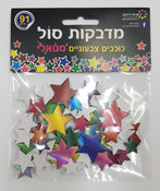 Self Adhesive Assorted Metallic Star 3D Foam Shape 112/pk