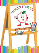 "Yiddish Welcome Sign 18"" x 24"" Easel"