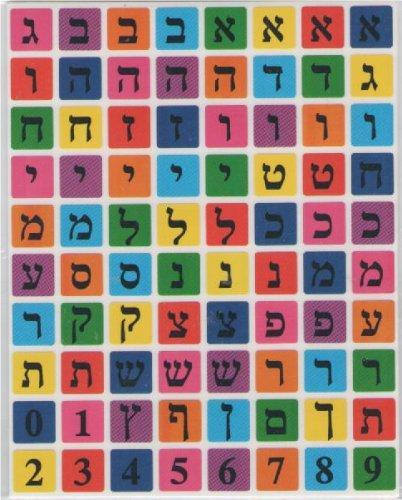 "Mosaic Alef Beis Stickers 1/2"" 10 Sheets"