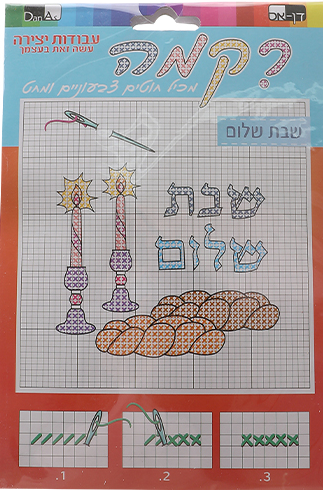 "Embroidery ""Shabbat Shalom"" w/ threads and needle"