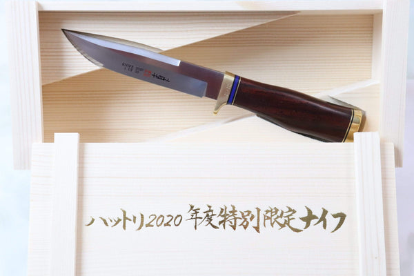 "Hattori Year 2020 Limited Edition Custom Knife Collection H-2020B Precision Master ""Deep Sea Edition"""