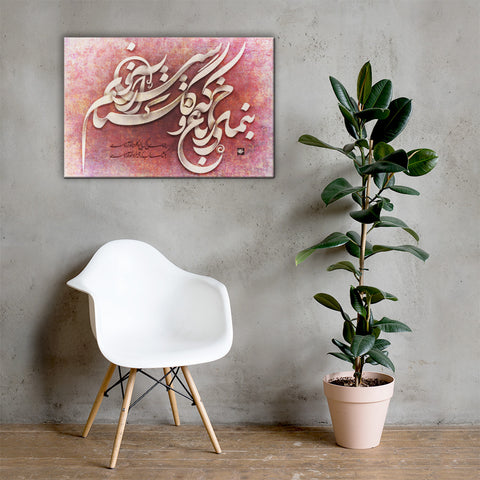 "Persian calligraphy of Rumi's poetry printed on 24""x36"" canvas"