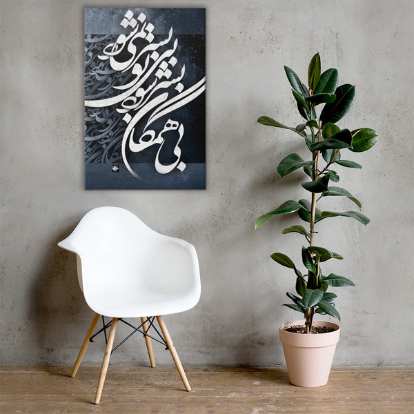 """Bi Hamegan Be Sar Shavad"" Canvas"