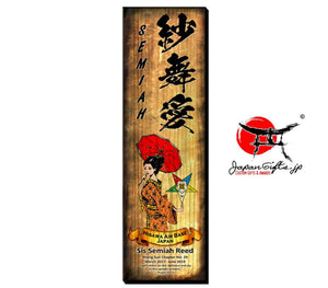 "23"" x 7"" Kanji Name Sign ""CUSTOMIZED""  #WP-V237-101"