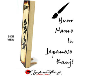 "(SMALL) 2.4""W x 9""H Customized Japanese Kanji Name Sign! #1"