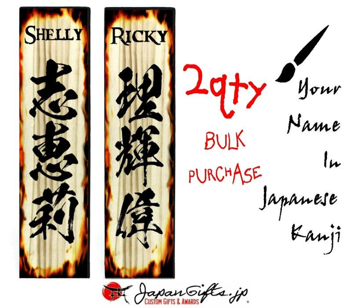 "2Qty (SMALL) 2.4""W x 9""H ""CUSTOMIZED"" Japanese Kanji Name Sign! TEST#402"
