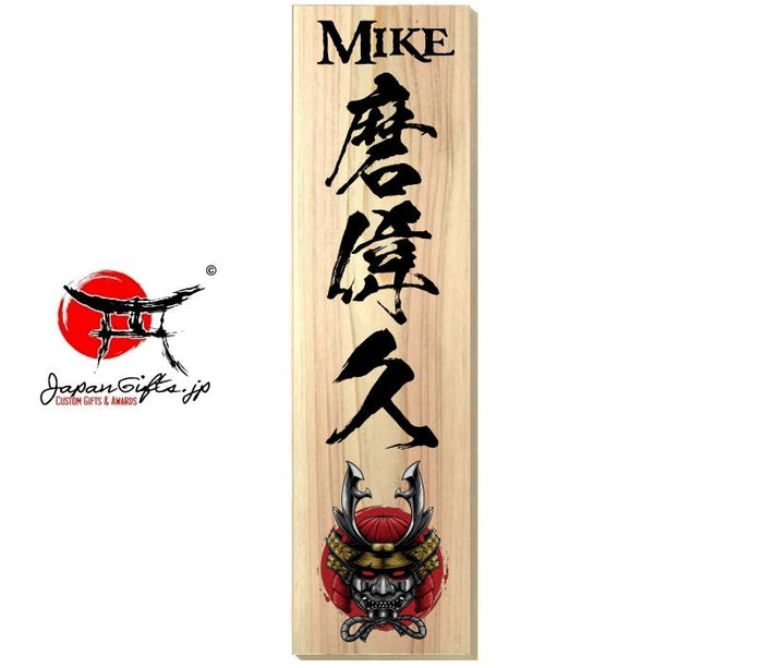 "3.3""W x 13""H Kanji Name Sign ""Samurai Head"" #5640"