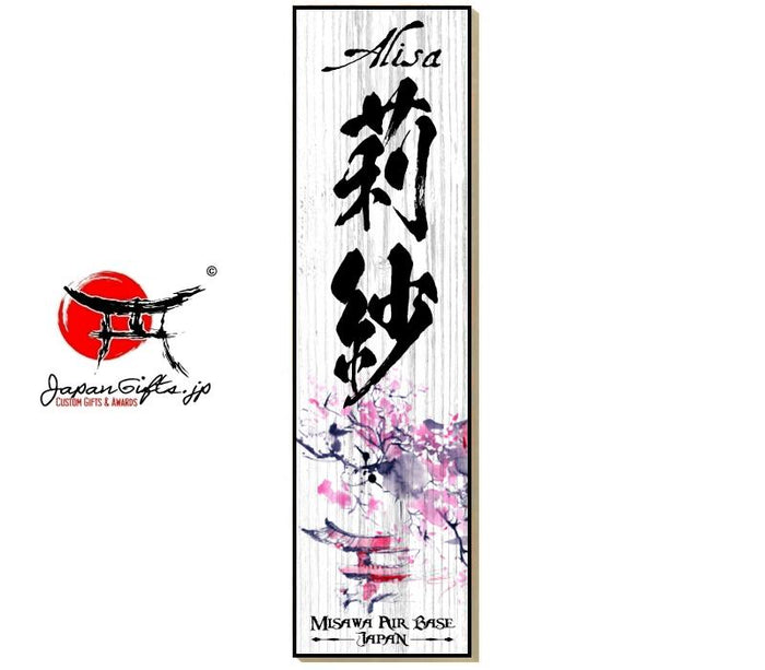 "3.3""W x 13""H Kanji Name Sign ""Cherry Blossom/White Wood"" #5641"